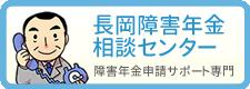 長岡障害年金相談センター