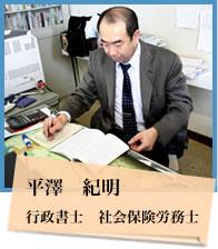 平澤社労士